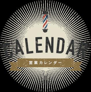 CALENDAR 営業カレンダー