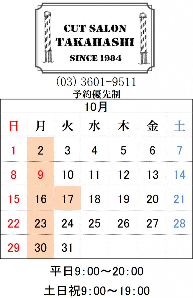 葛飾区理容室 営業カレンダー