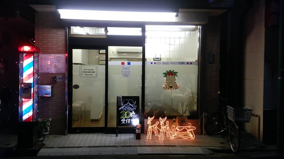 綾瀬駅メンズサロン