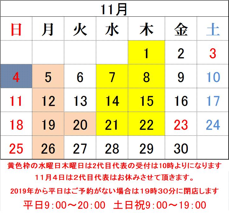 綾瀬駅理容室の11月の店休日のお知らせです!