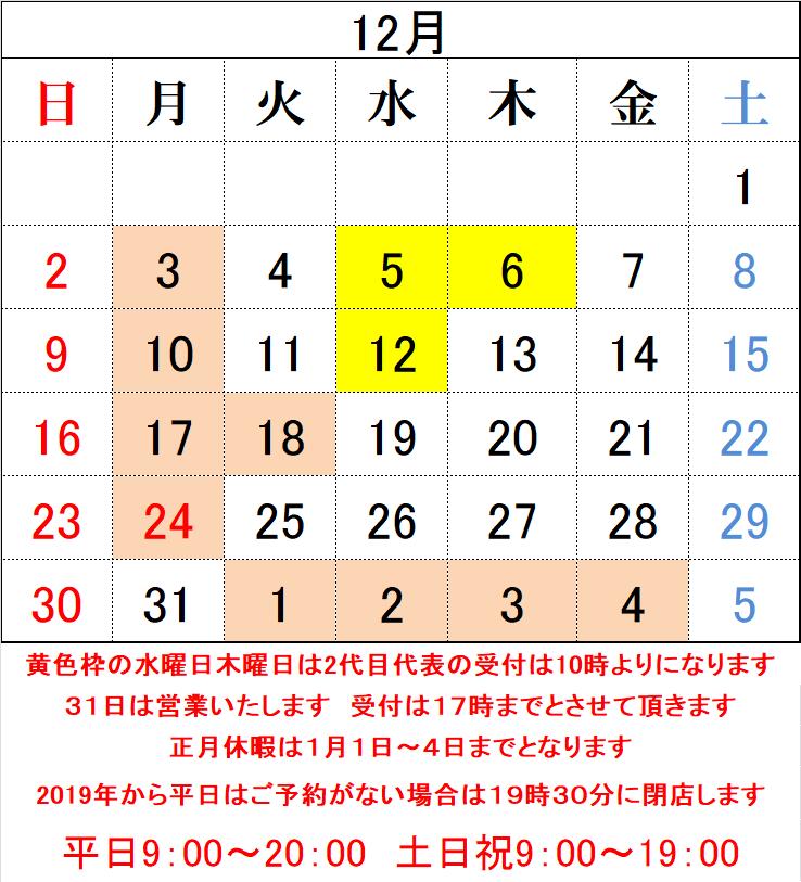 綾瀬駅理容室の12月の店休日のお知らせです!
