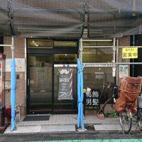 綾瀬駅メンズサロン店舗外壁工事のお知らせ