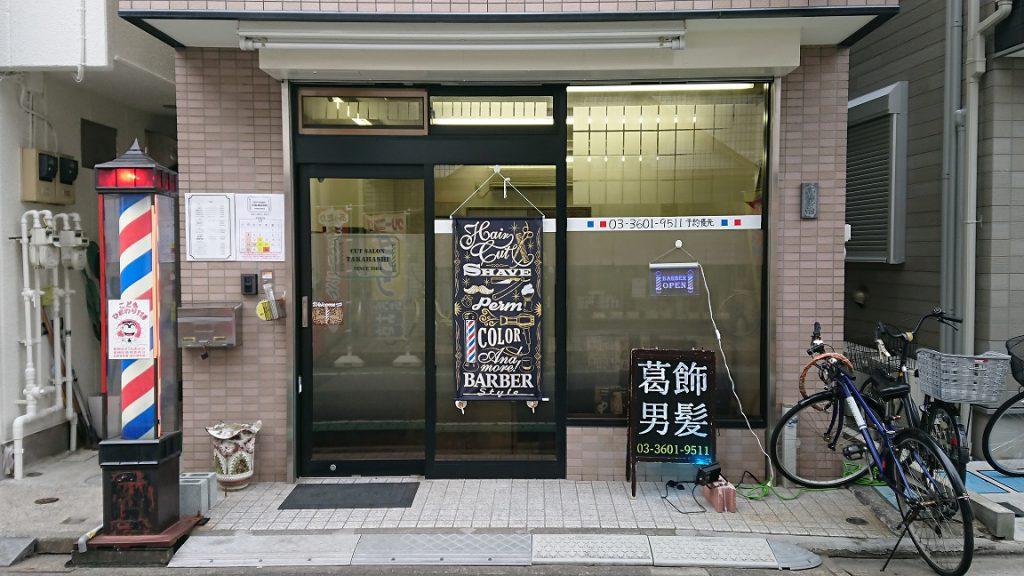 綾瀬駅メンズサロン・新外観