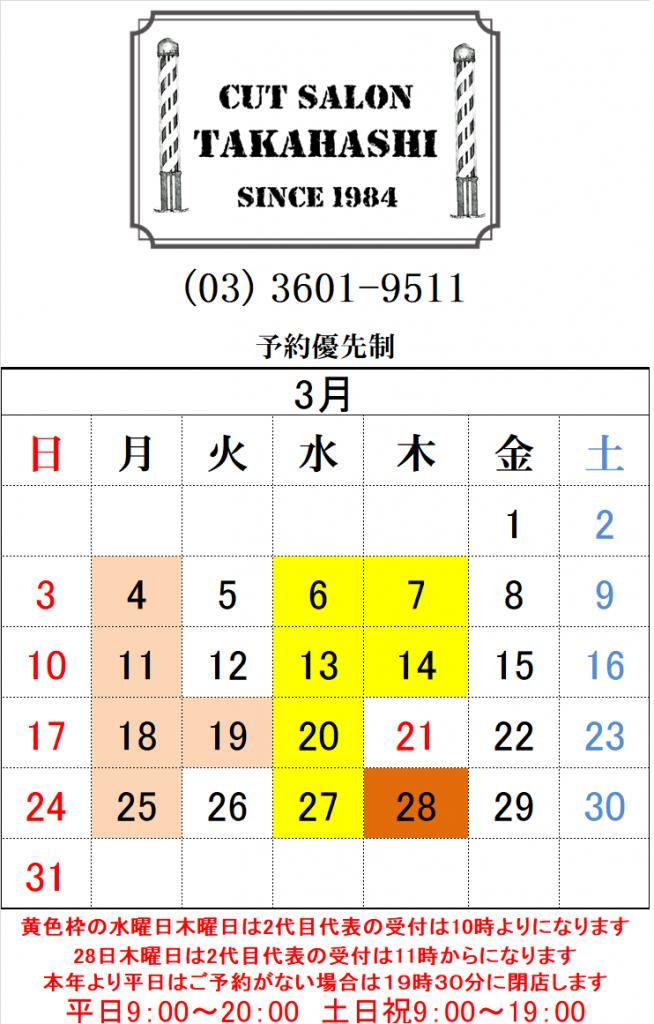 綾瀬駅メンズサロン3月の店休日のお知らせです!