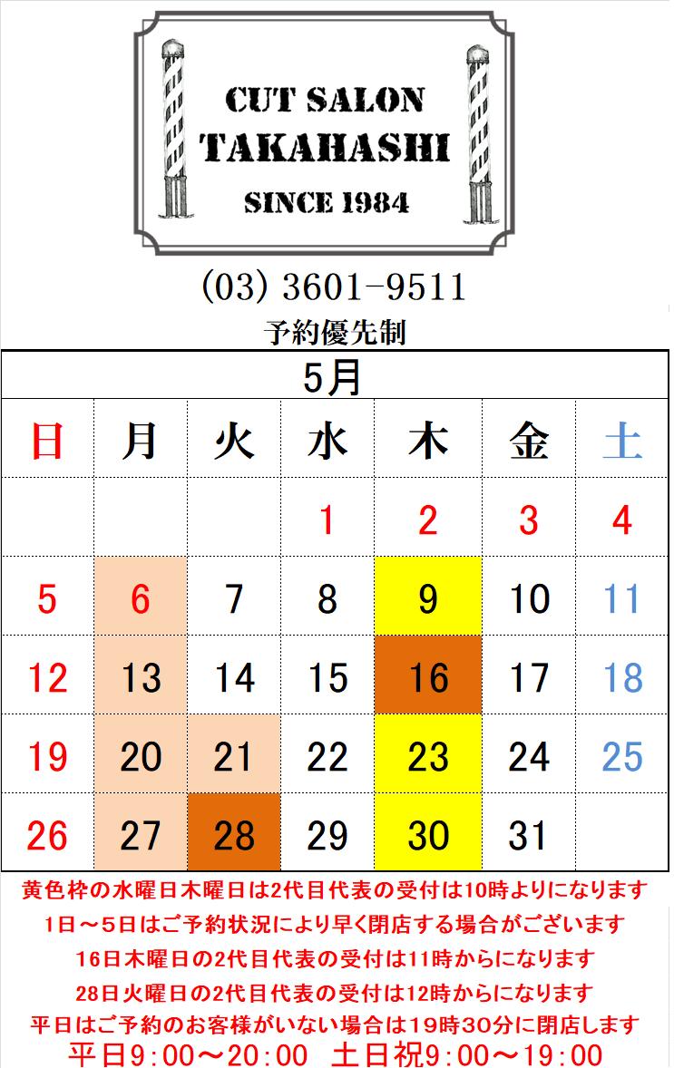 綾瀬駅理容室5月の店休日のお知らせです!
