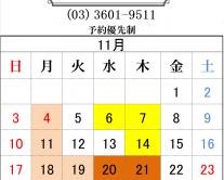 綾瀬駅メンズサロン11月の店休日のお知らせです!綾瀬駅メンズサロン11月の店休日のお知らせです!