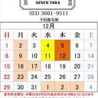 葛飾区小菅4丁目理容室の年末年始のお知らせ!