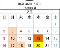 綾瀬駅メンズサロン2月の営業カレンダー