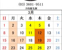 綾瀬駅メンズサロン3月の営業カレンダー