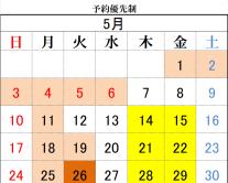 綾瀬駅メンズサロン5月の営業カレンダー