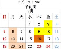 綾瀬駅メンズサロン6月の営業カレンダー