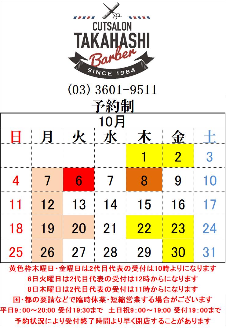 綾瀬駅メンズサロン10月の営業カレンダー
