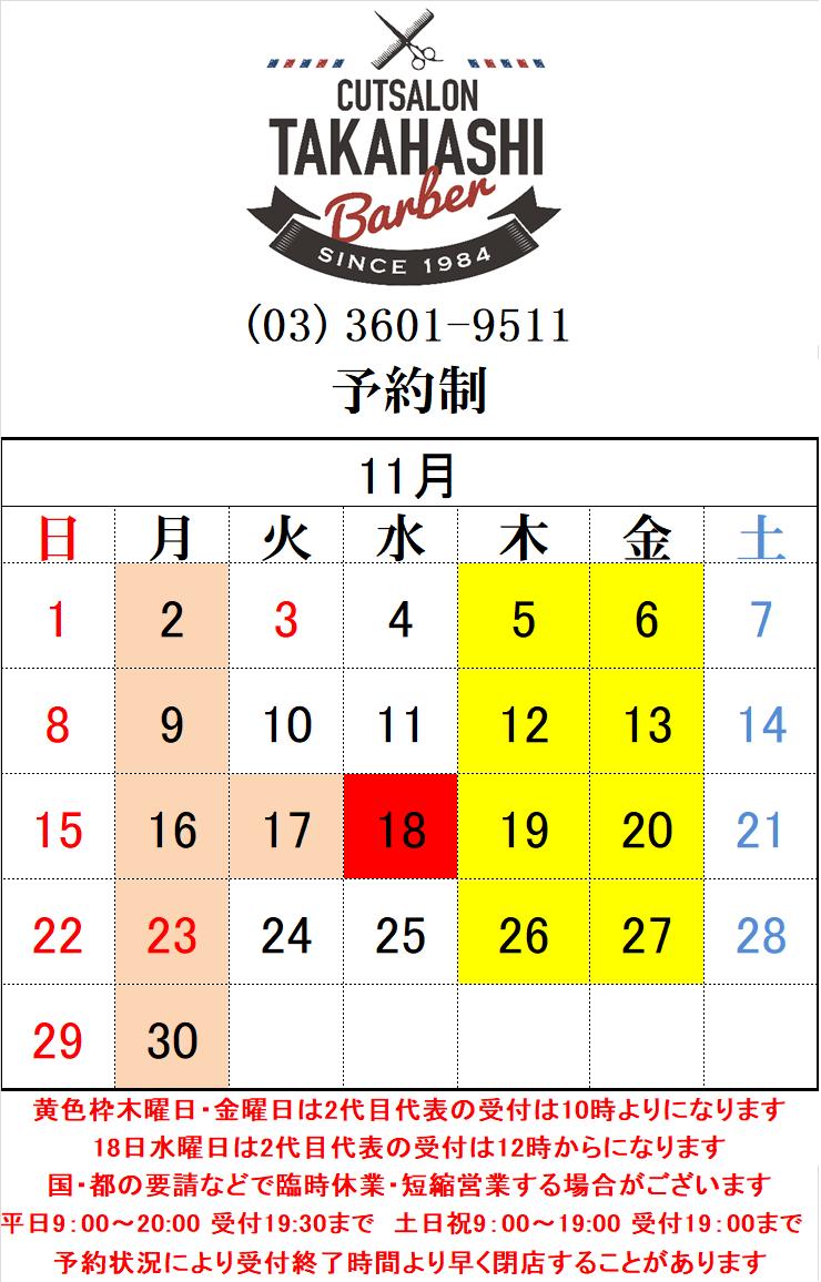 綾瀬駅メンズサロン11月の店休日のお知らせです!