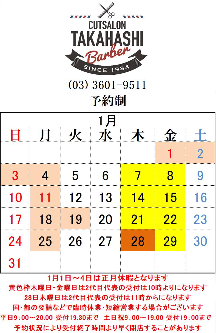 綾瀬駅メンズサロン1月の店休日のお知らせです!