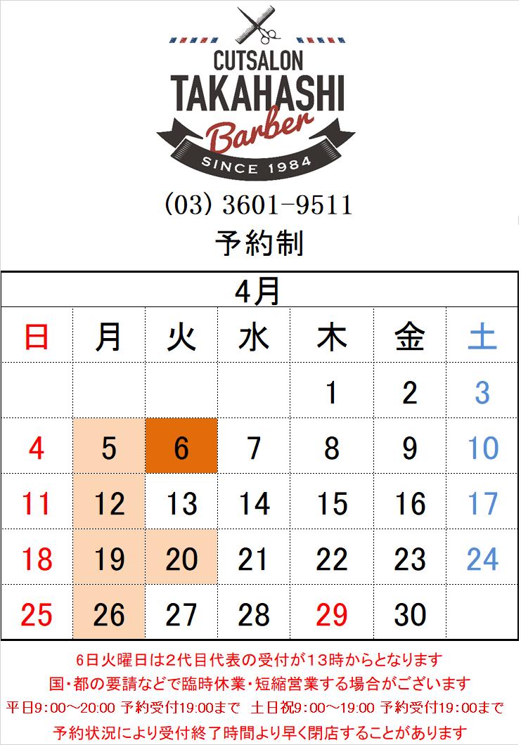 綾瀬駅メンズサロン4月の店休日のお知らせです!