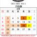 綾瀬駅メンズサロン8月の営業カレンダー
